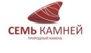 Компания 7 Камней К-групп Екатеринбург